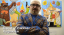 00 Vasy LOZHKIN Happy New Year 2014